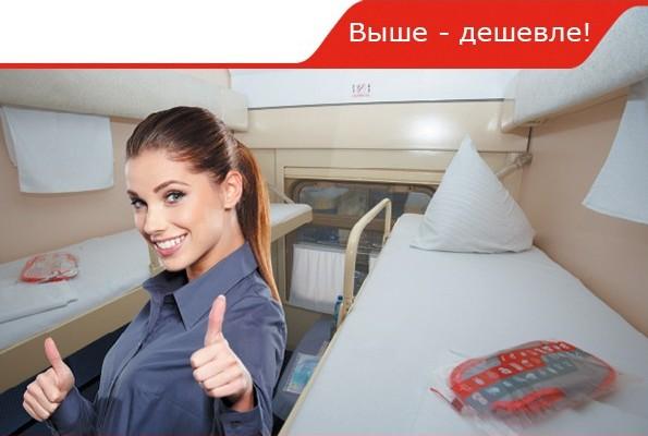 akciya-rzhd-skidka-na-bilety-v-kupe-do-45