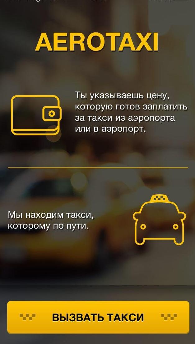 дешево добраться до аэропорта Москва