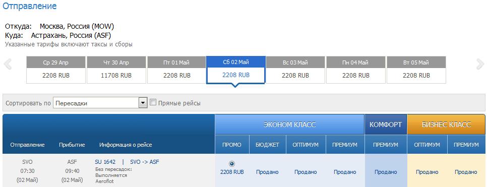 aeroflot-astrahan