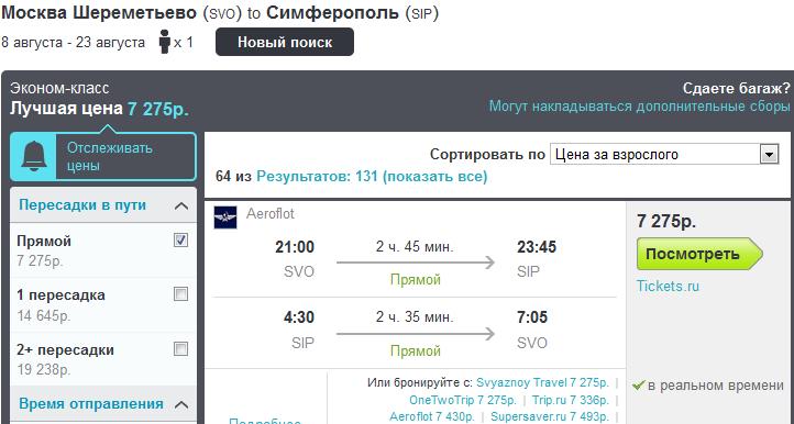 aeroflot-v-krym