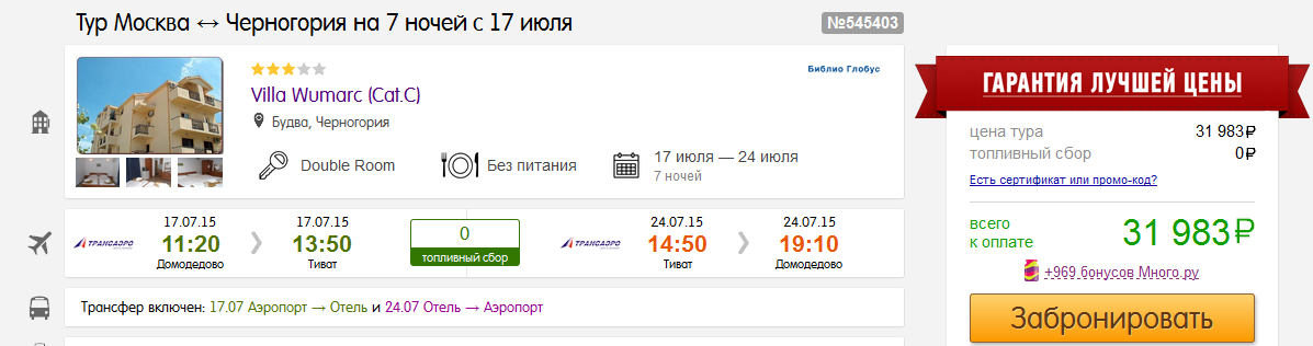 chernogoria-otel-7