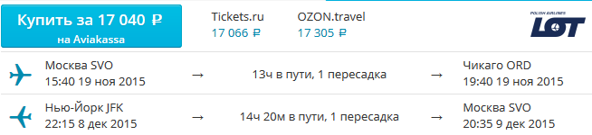 new-york-chikago-moskva