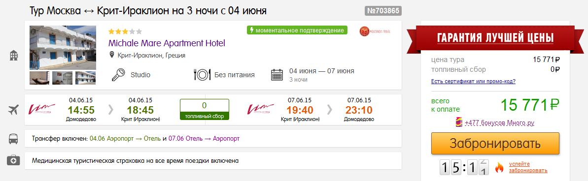 grecce-hotel