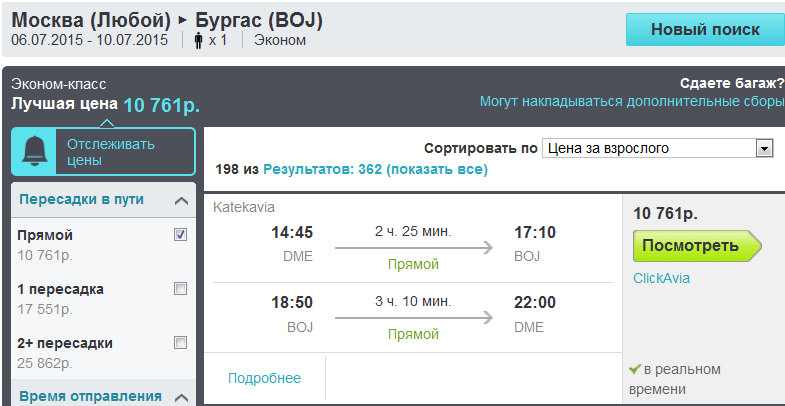 moscow-burgas