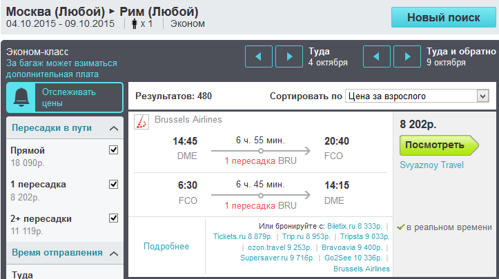 moscow-rome