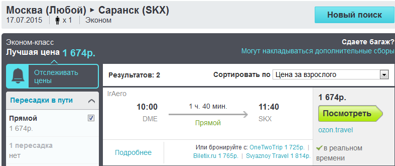 moscow-saransk-ow