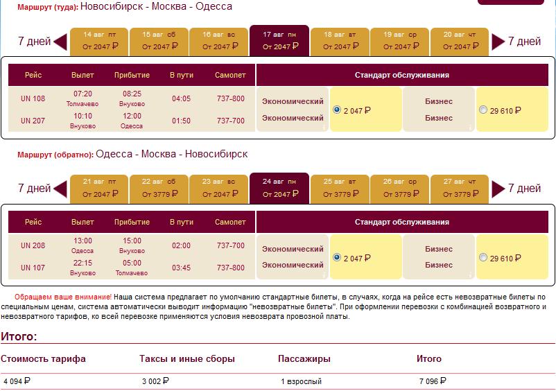 novosibirsk-odessa-august