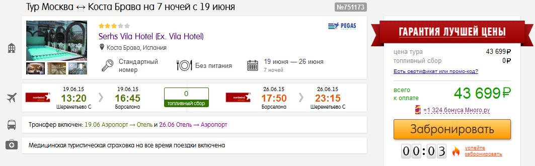 spain-19-hotel-2