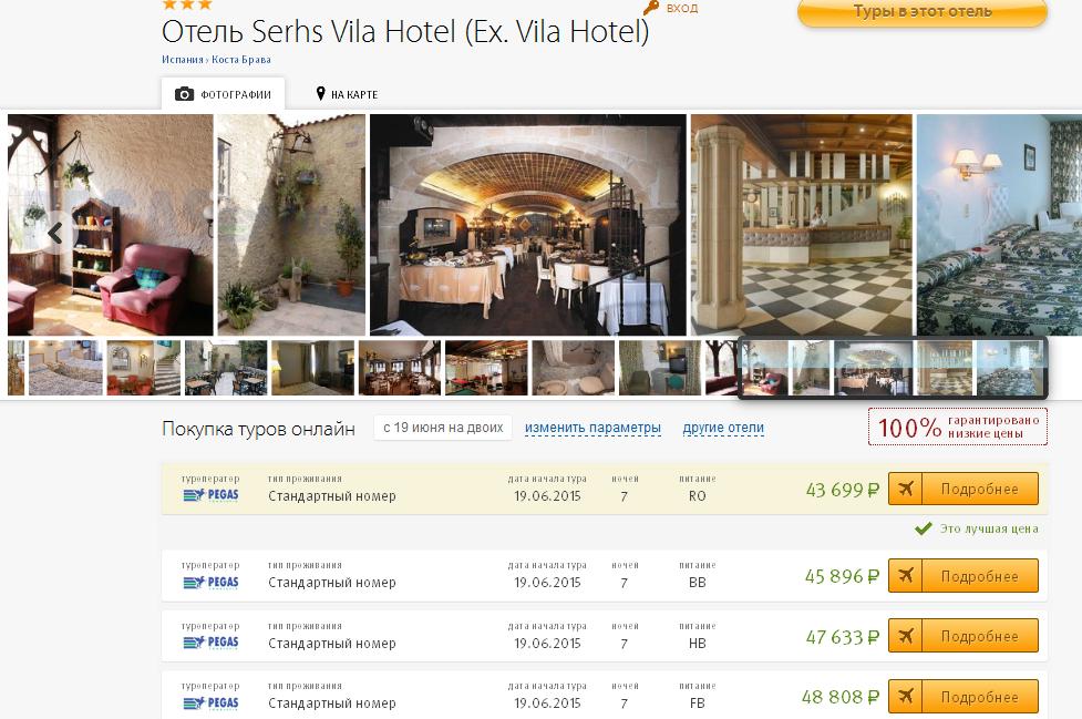 spain-19-hotel