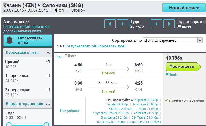 Расписание рейсов петербург аликанте