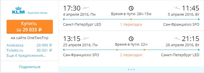 led-sfo