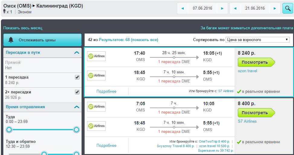 Авиабилеты Омск Калининград дешевые от 7 968 рублей цены