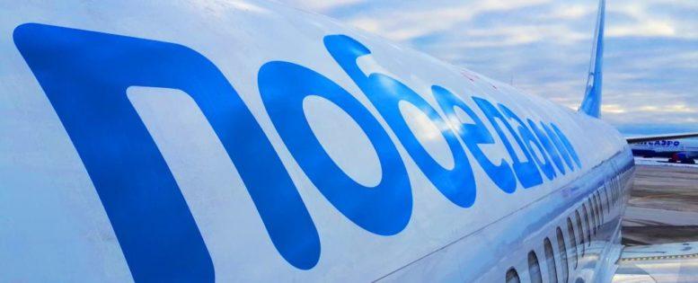 Авиакомпания Победа: лететь или не лететь?
