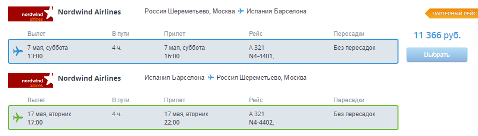 Билеты до аликанте s7