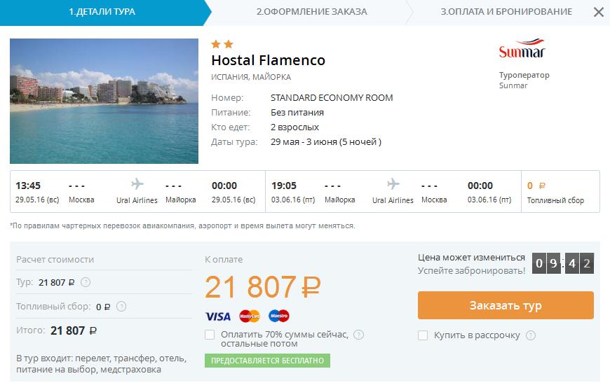 es-hotel-29