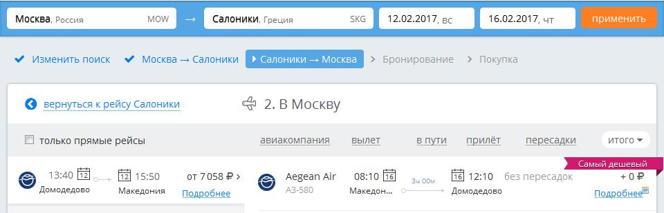 Салоники билет на самолет