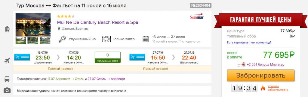 viet-hotel-4