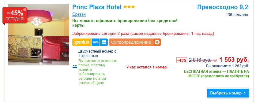 evn-hotel