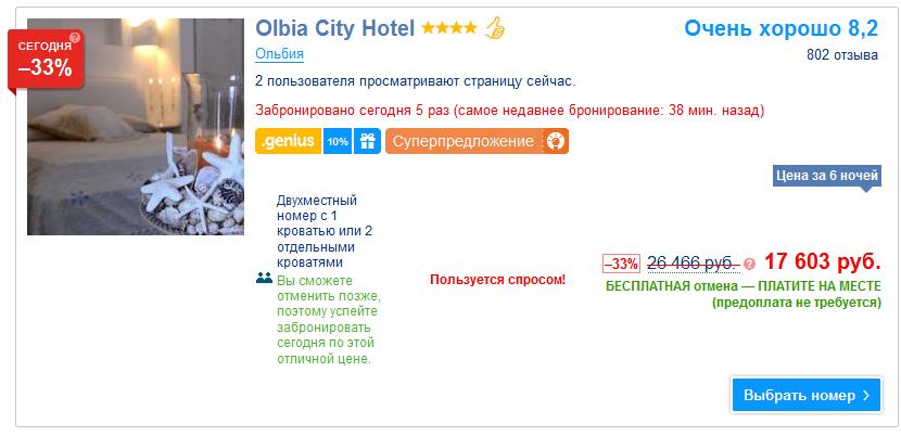 olb-hotel