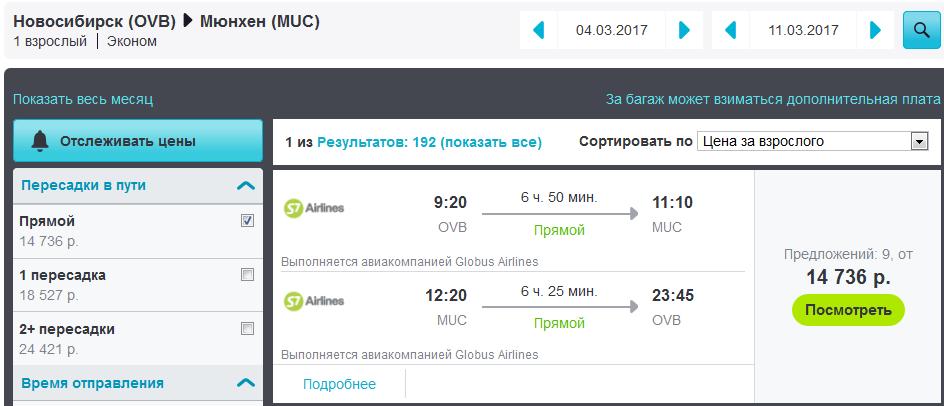 ovb-muc-2
