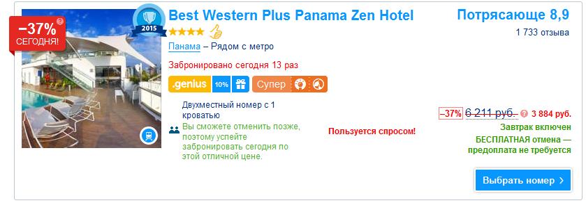 pan-hotel