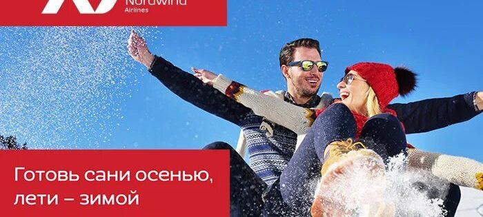 Nordwind: распродажа билетов по России