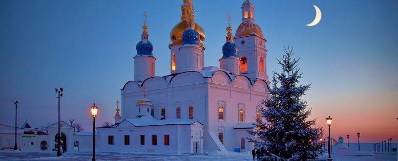 Из Москвы в Тобольск 1 000 рублей