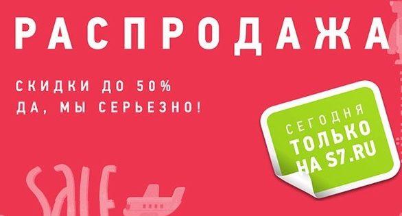 S7: Осенняя распродажа. Билеты от 1900 рублей в одну сторону *АРХИВ*