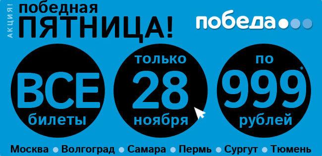 Победа: 6 маршрутов по 3 000 рублей туда-обратно *АРХИВ*